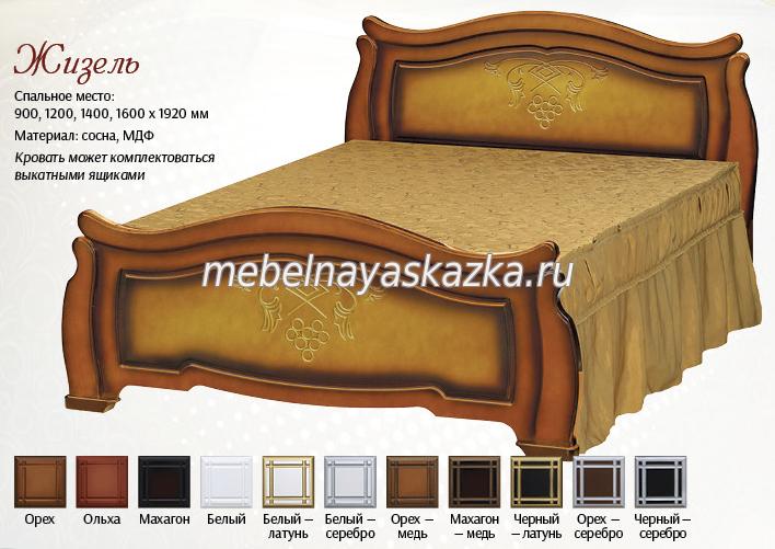 """Кровать """"Жизель"""""""