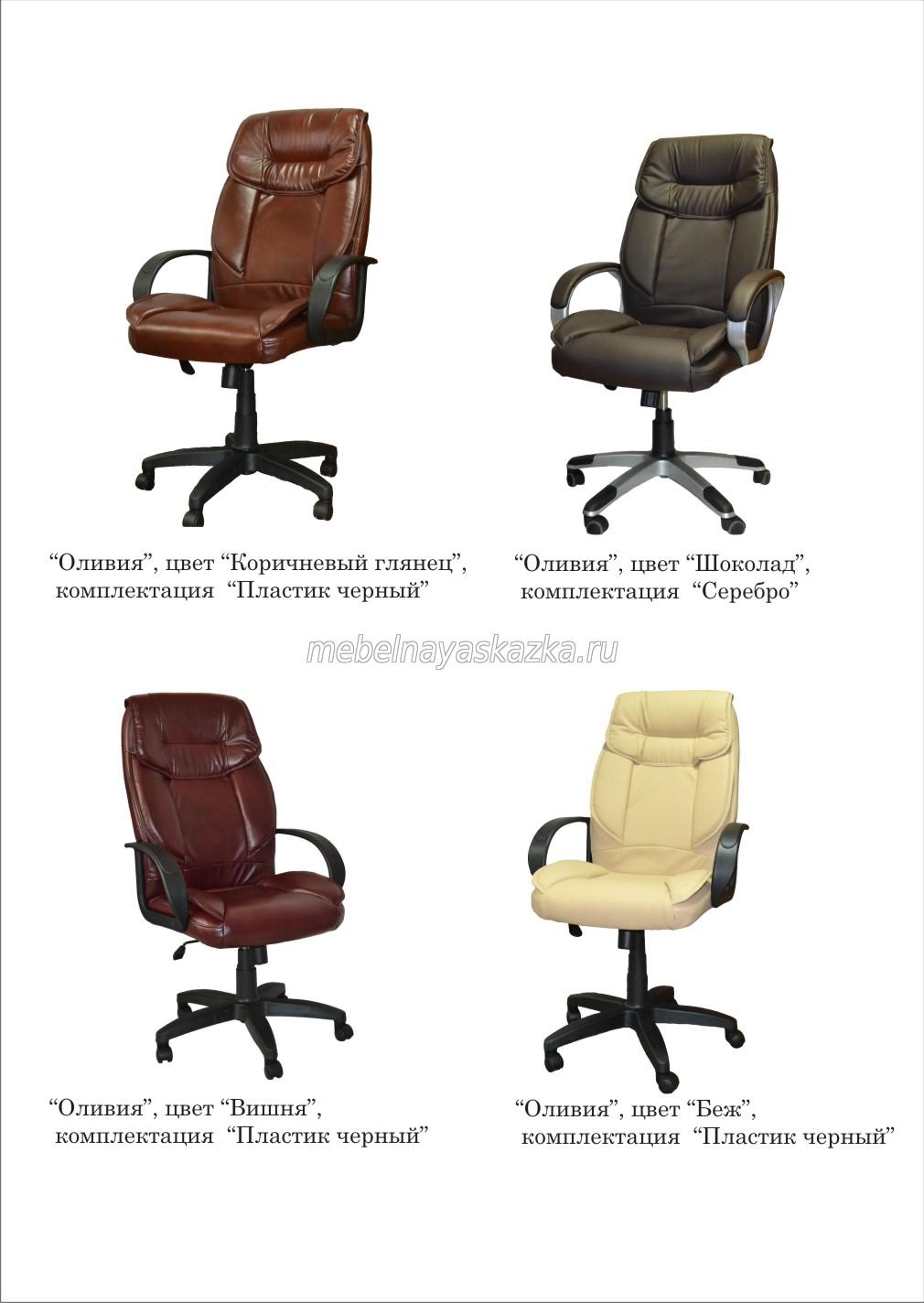 """Офисное кресло """"Оливия У-01"""""""
