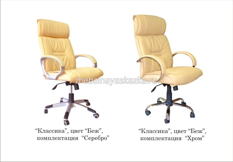 """Офисное кресло """"Классика У-90"""""""