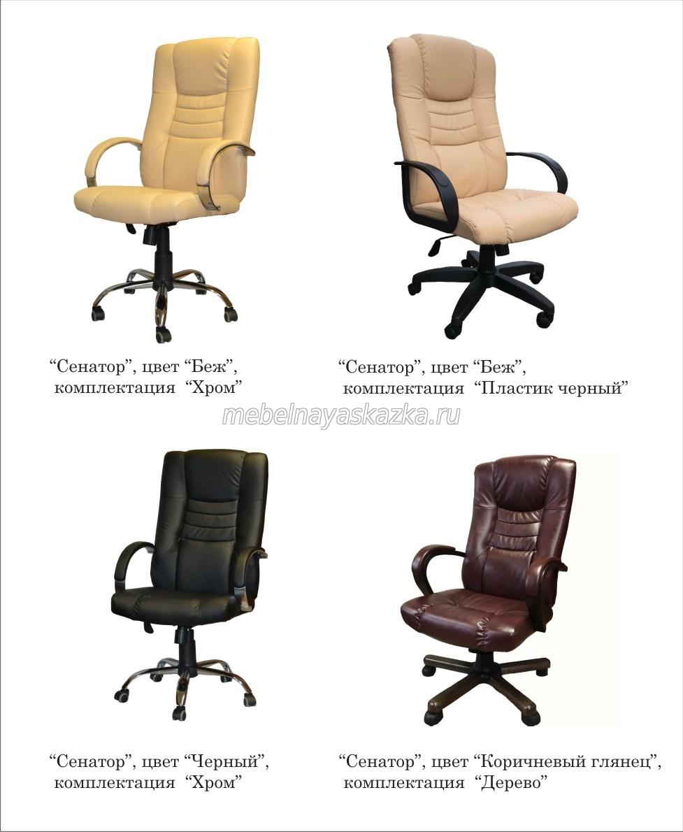 """Офисное кресло """"Сенатор У-21"""""""