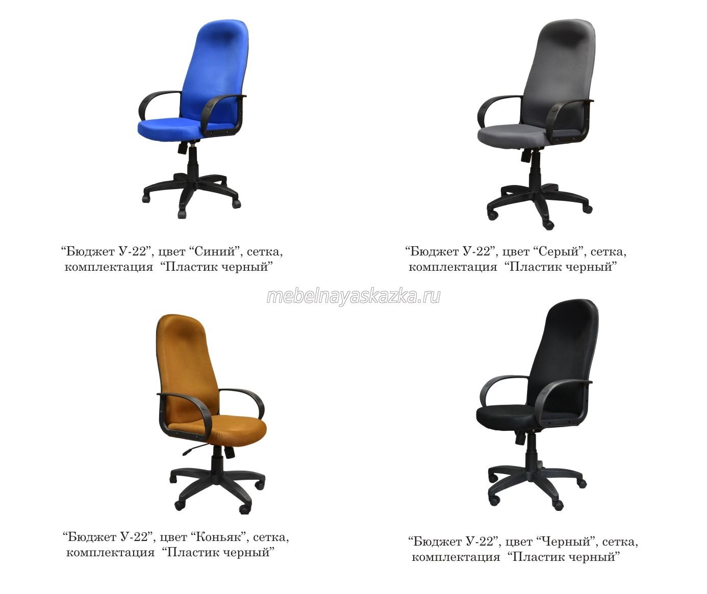 """Офисное кресло """"Бюджет У-22"""""""