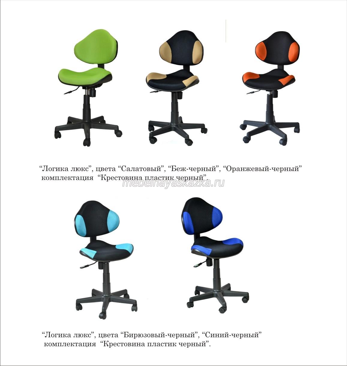 """Компьютерное кресло """"Логика люкс"""""""