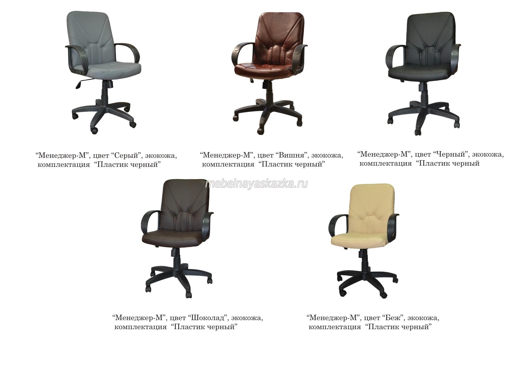 """Офисное кресло """"Менеджер-М"""""""