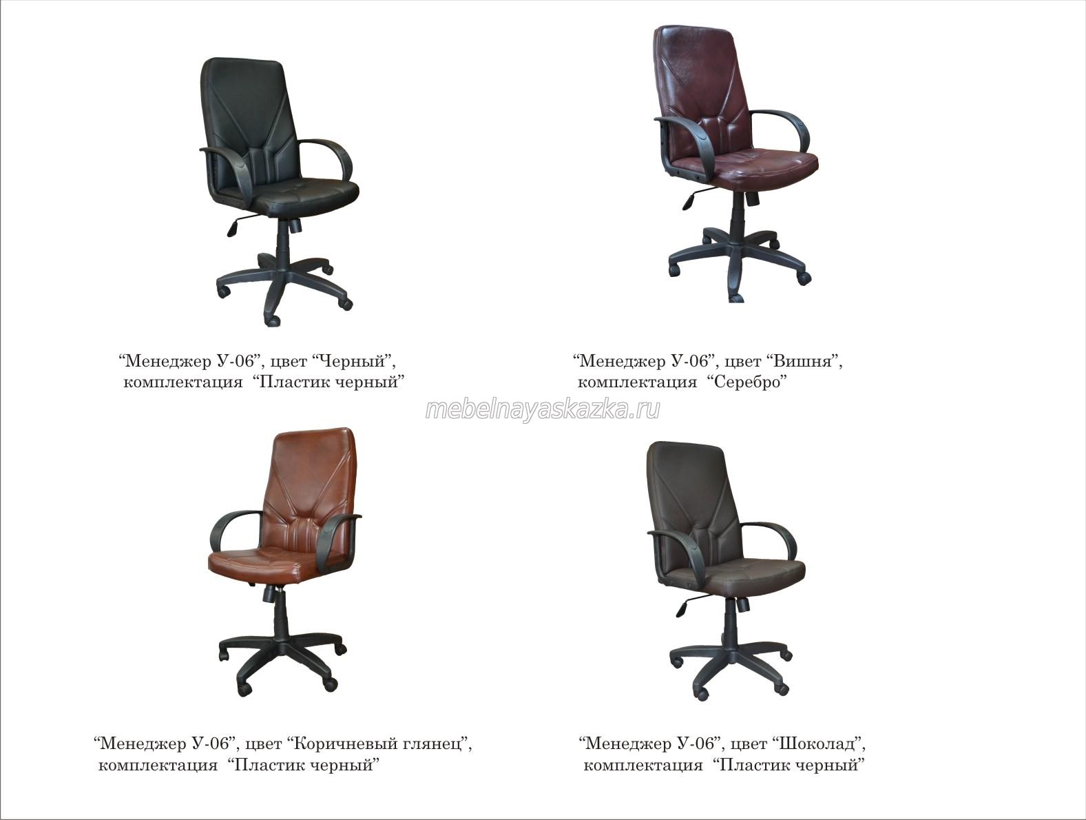 """Офисное кресло """"Менеджер У-06"""""""