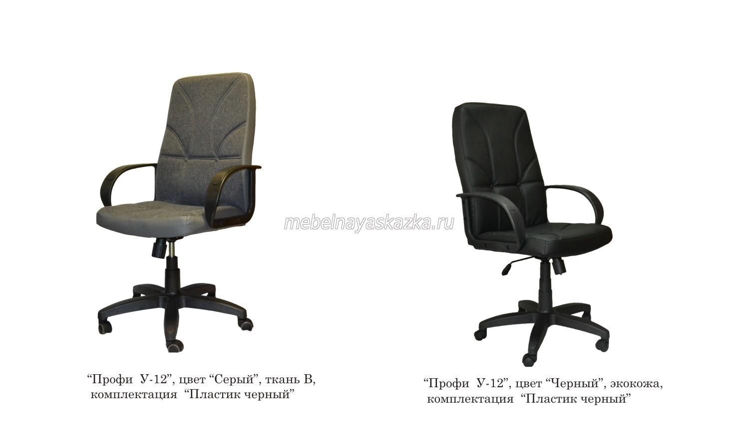 """Офисное кресло """"Профи  У-12"""""""