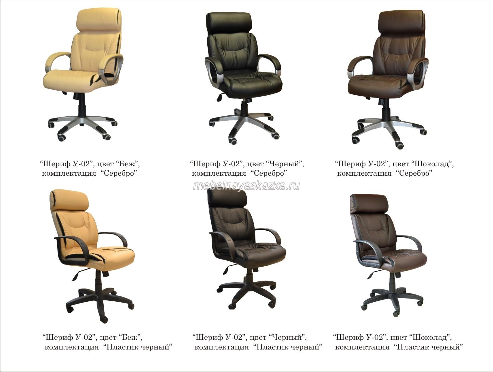 """Офисное кресло """"Шериф У-02"""""""