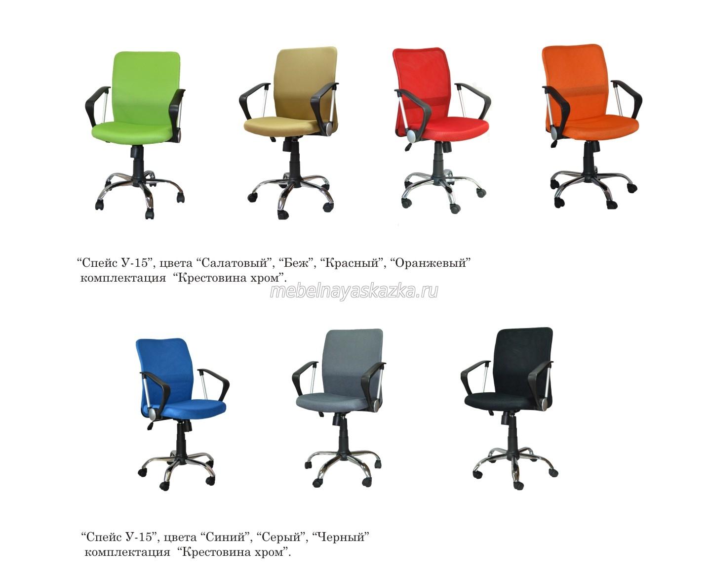 """Компьютерное кресло """"Спейс У-15"""""""