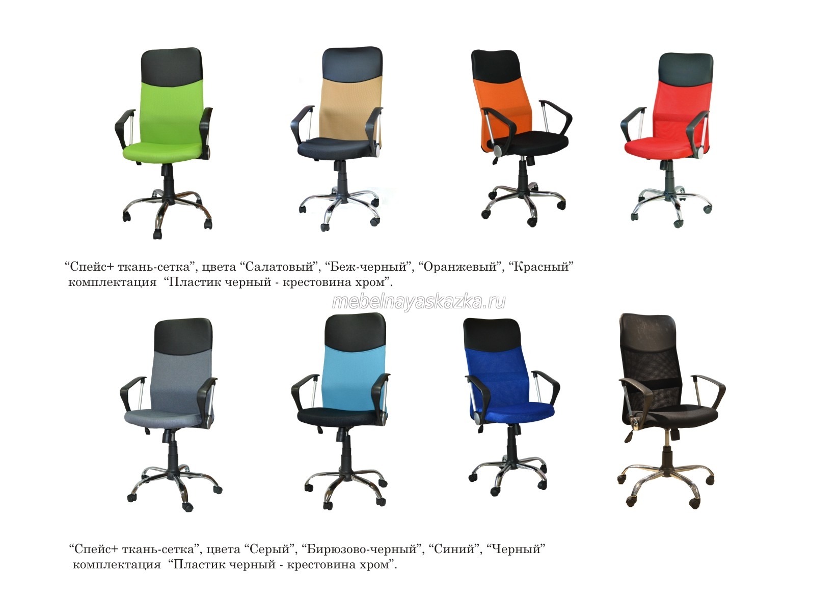 """Компьютерное кресло """"Спейс+"""" ткань-сетка"""